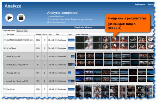 Video Comparer - результаты поиска