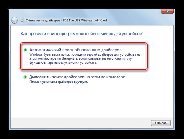 Выбор автоматического писка обновленных драйверов в окне обновления драйверов в Windows 7