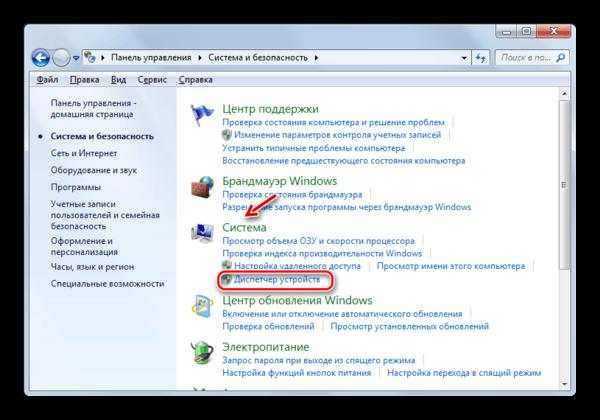 Запуск Диспетчера устройств из Панели управления в Windows 7