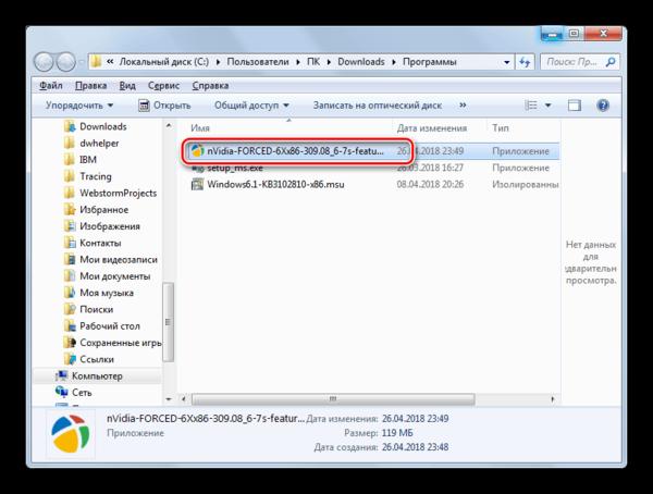 Запуск исполняемого файла для установки драйвера в Проводнике в Windows 7
