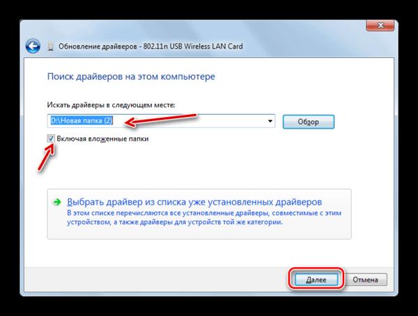 Запуск установки драйверов в окне обновления драйверов в Windows 7