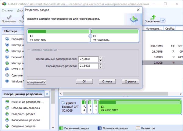 Разделение диска в Aomei Partition Assistant