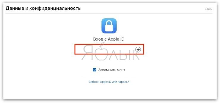 Как полностью удалить Apple ID