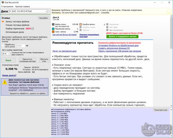 Тестирование диска DiskGenius