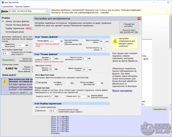Настройка сканирования DiskGenius
