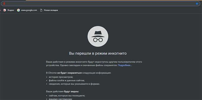 Google Chrome в режиме инкогнито
