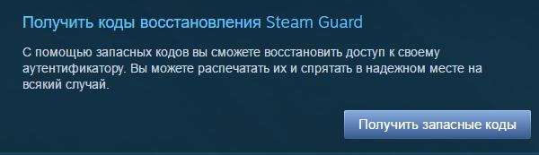 Получить коды восстановления Steam Guard