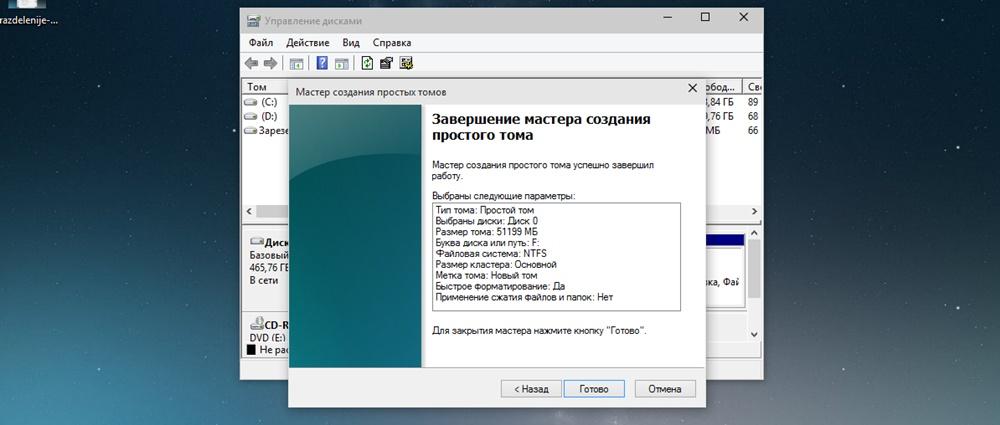 Как разделить жёсткий диск в Windows 10