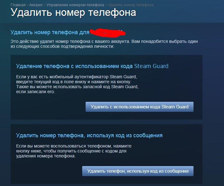 Удаление номера телефона в Steam