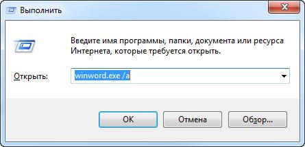 Открыть и восстановить документ Word
