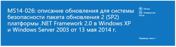 Обновления Windows XP