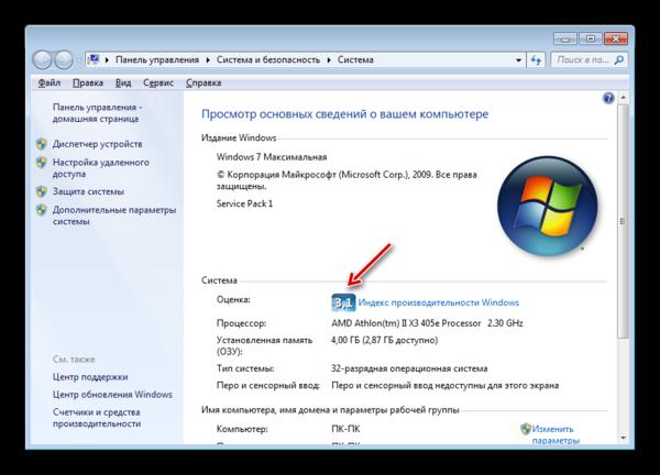 Индекс производительности изменен в окне Система в Windows 7