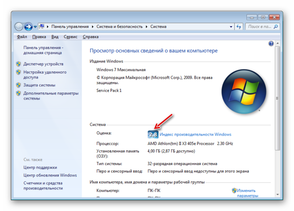 Индекс производительности в окне Система в Windows 7