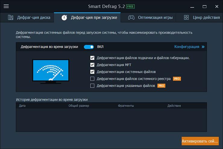 Дефрагментация при загрузке в IObit Smart Defrag Free 5
