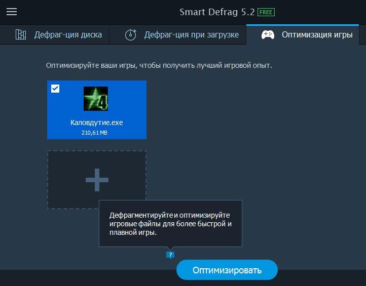 Оптимизация игр в IObit Smart Defrag Free 5