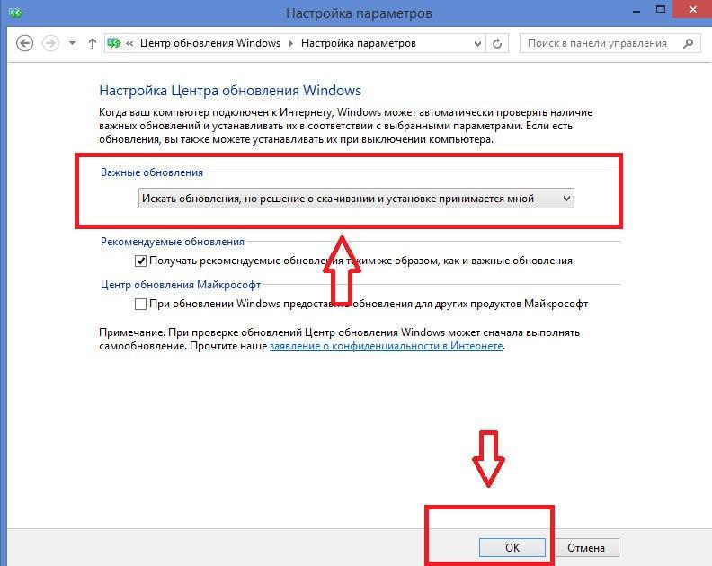 Не-работает-центр-обновления-в-Windows-8.1