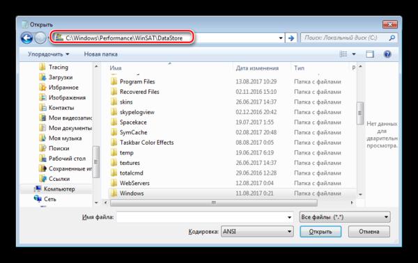 Переход по адресу в адресной строке в окне открытия файла в программе Блокнот в Windows 7