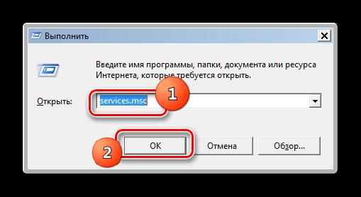 Переход в Диспетчер служб путем ввода команды в окне Выполнить в Windows 7