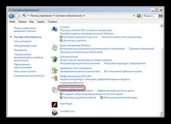 Переход в раздел Администрирование в разделе Система и безопасность Панели управления в Windows 7