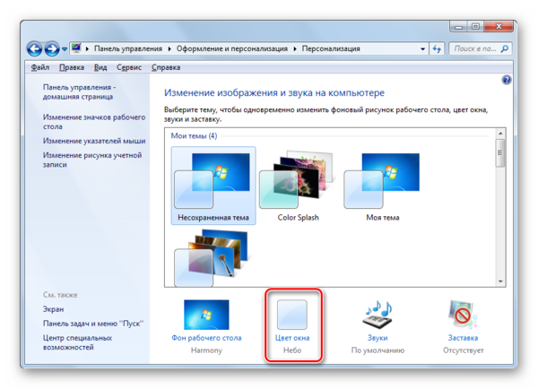 Переход в раздел Цвет окна в разделе Персонализиция в Windows 7