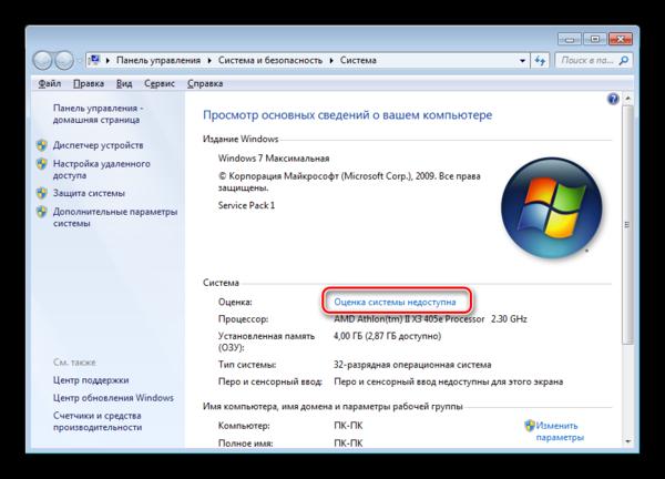 Переход в раздел оценки компьютера в окне Система в Windows 7
