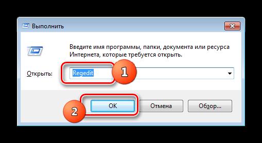 Переход в редактор реестра путем ввода команды в окно Выполнить в Windows 7