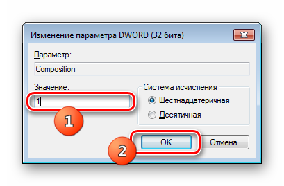 Редактирование параметра Composition в редакторее реестра в Windows 7