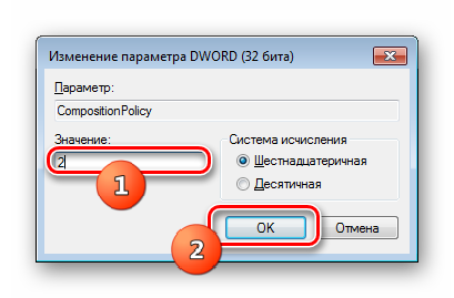 Редактирование параметра CompositionPolicy в редакторее реестра в Windows 7