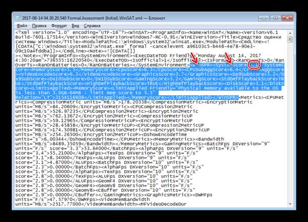 Редактирования файла отчета индекса производительности в программе Блокнот в Windows 7