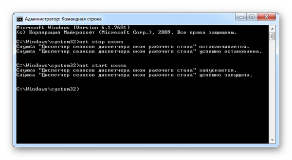 Служба Диспетчер сеансов диспетчера окон рабочего стола запущена с помощью ведения команды в окне Командной строки в Windows 7