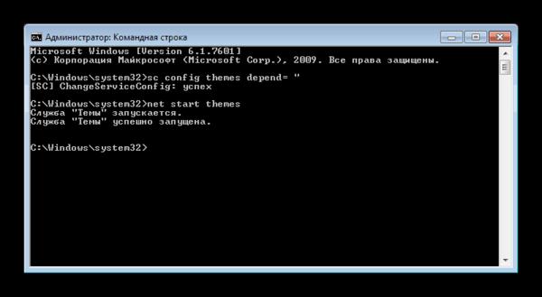 Служба Темы успешно запущена в окне интерфейса Командной строки в Windows 7