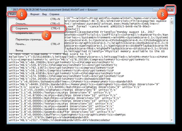 Сохранение результатов редактирования файла отчета индекса производительности в программе Блокнот в Windows 7