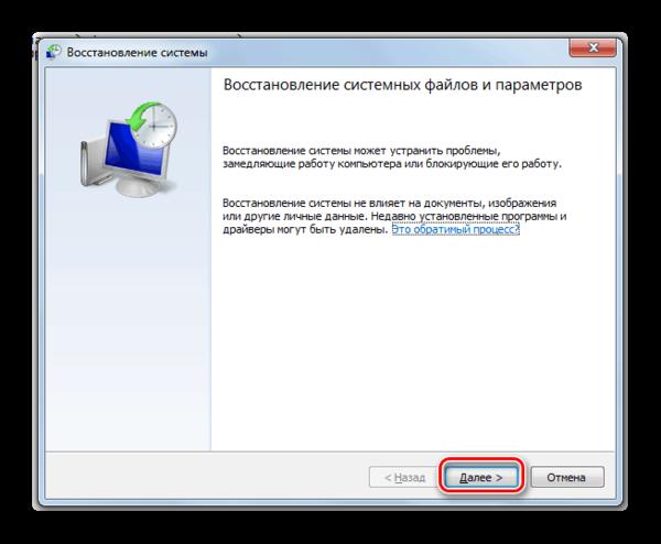 Стартовое окно штатного инструмента восстановления системы в Windows 7