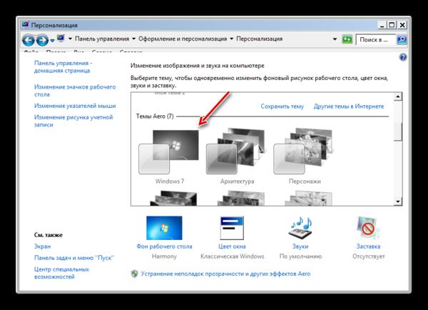 Темы Aero не активны в Windows 7