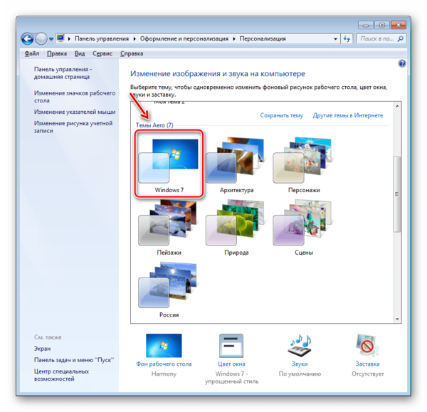 Включение темы Aero в разделе Персонализиция в Windows 7