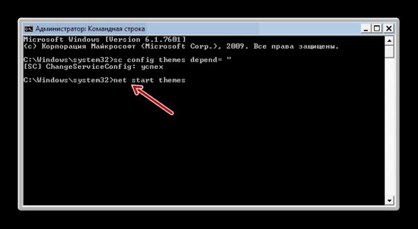 Ввод командного выражения в окне интерфейса Командной строки в Windows 7
