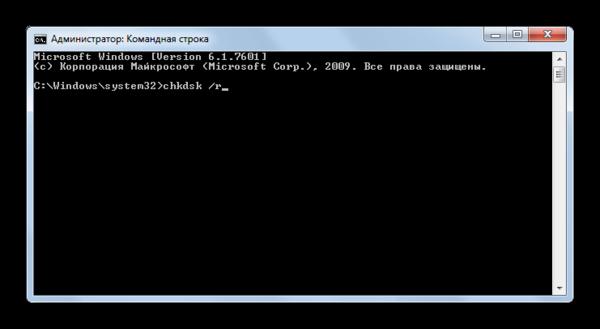 Запуск процедуры проверки диска на логические и физические ошибки через интерфейс командной строки в Windows 7