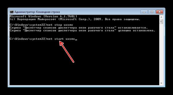 Запуск службы Диспетчер сеансов диспетчера окон рабочего стола с помощью ведения команды в окне Командной строки в Windows 7