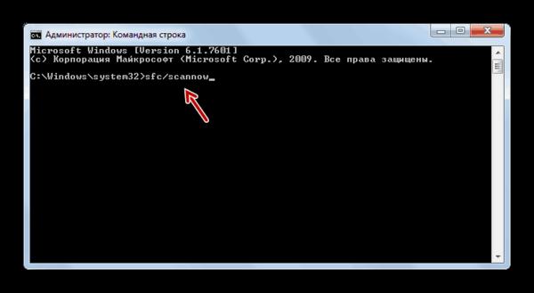 Запуск утилиты SFC для проверки системных файлов на целостность путем ввода команды через интерфейс Командной строки в Windows 7