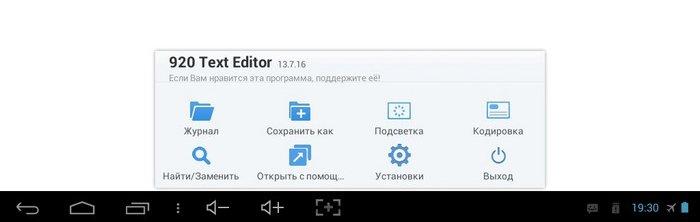 меню программы в Андроид