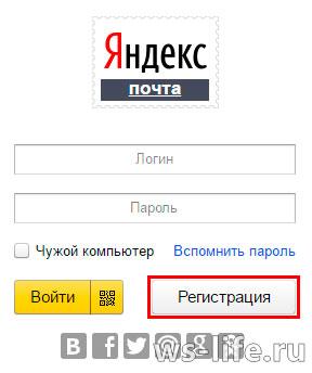 elektronnaya-pochta-yandex