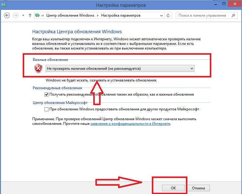 не-работают-обновления-в-Windows-8.1