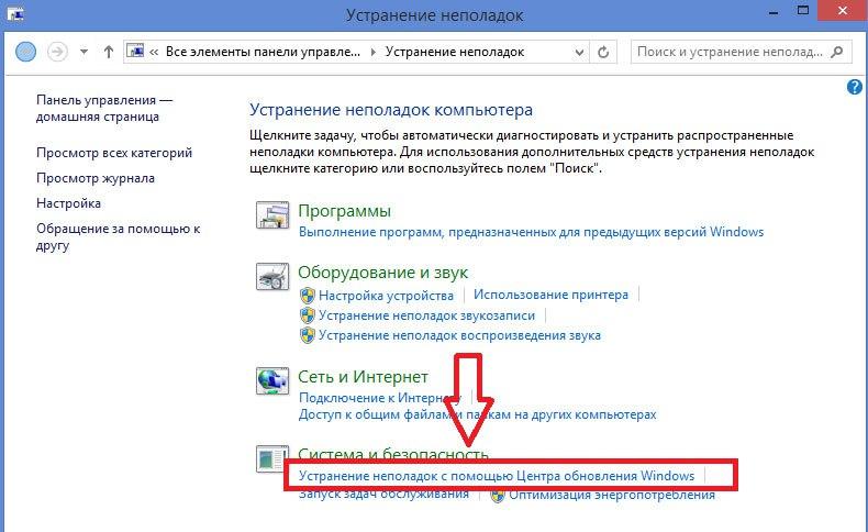 не-работают-обновления-в-Windows-8.1-и-идет-бесконечный-поиск