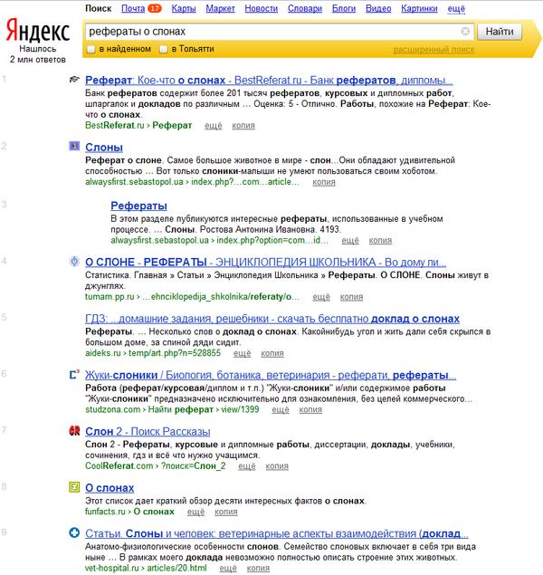 Поиск информации Yandex