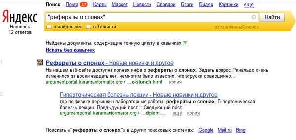 Узкий поиск информации в Интернете