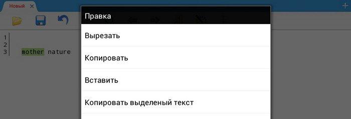 копирование текста в Андроид