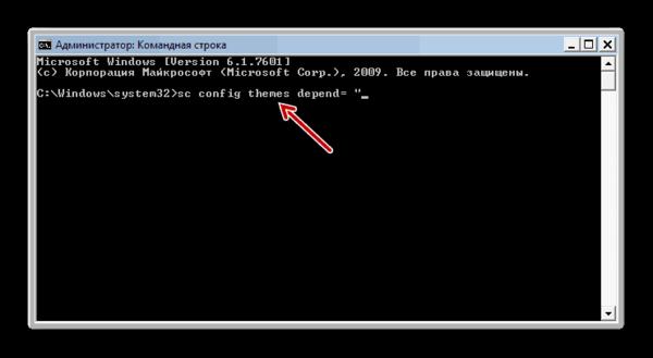 ввод команды в окне интерфейса Командной строки в Windows 7