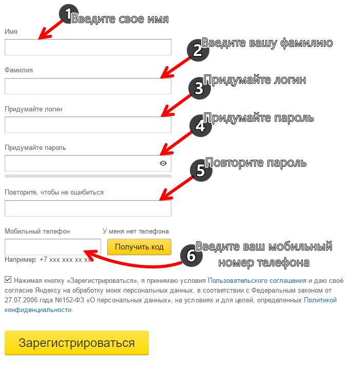 yandeks-pochta-registratsiya-pochtovogo-yaschika