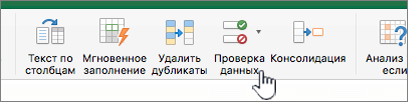 """Меню """"Данные"""" на панели инструментов Excel с выбранной кнопкой """"Проверка данных"""""""
