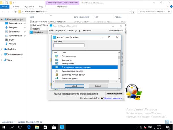 Add a Control Panel item в Win+X Menu Editor